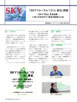 「SKYフォーラム 13 in 東北」開催