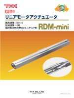 リニアモータアクチュエータ RDM