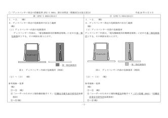- 1 - 「ディスペンサー周辺の防爆基準 JPEC