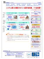 会社案内印刷(2015.01.06)