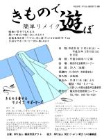 簡単リメイク - 横浜市社会教育コーナー