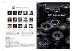 Xマウントレンズ 総合カタログ(PDF:約3.6MB)