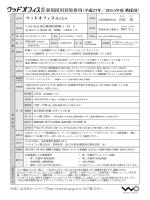 新規採用募集要項(平成27年/2015年度 秋採用) ウッドオフィス株式会社