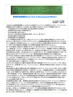 新規抗凝固薬(Novel Oral AntiCoagulants:NOAC)