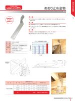 あおり止め金物 - 山菱工業株式会社|ツーバイフォー2×4金物