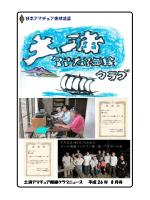 土浦アマチュア無線クラブニュース 平成 26 年 8 月号