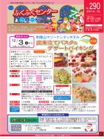 2014年12月号(№290)