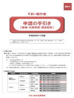 申請の手引(4.0MB)