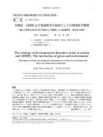 自閉症・ADHD など発達障害の原因としての環境化学物質 The etiology