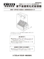 WM-VPH0140DA~0560DAタイプ 施工要領書/取扱