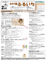 かわら版ふるいち - 公益財団法人広島市文化財団