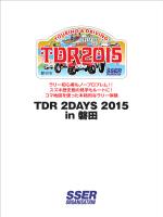 TDR 2DAYS 2015 in 磐田