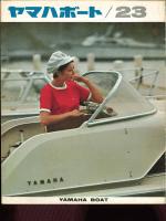 ヤマハボート,JPN,No.23,1968年,7月,ヤマハボート