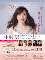 中桐 望ピアノコンサート