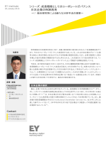 シリーズ:成長戦略としてのコーポレートガバナンス 日本