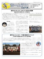 ホームランニュース21号発行!