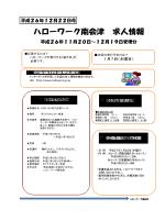 URL https://www.hellowork.go.jp