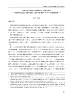 中国共産党の政治指導能力に関する研究 ―国内的