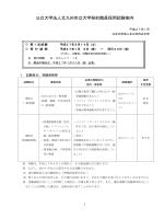 公立大学法人北九州市立大学契約職員採用試験案内