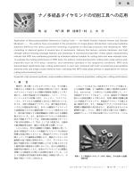 ナノ多結晶ダイヤモンドの切削工具への応用