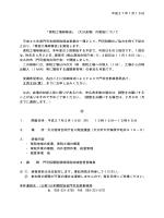 平成27年1月15日 「保税工場研修会」(大分会場)の