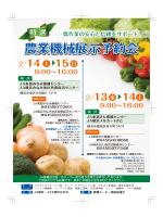 農業機械展示予約会 9