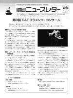 財団ニュースレター 第25号 2014年12月