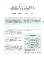 省CO2・省エネルギーを図る熱源設備の最適化制御システム