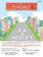 東京海上・US優先リートオープン(為替ヘッジなし)