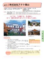 企業紹介ガイドブック2015-3(PDF:7.3MB)
