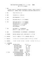 第46回 軽井沢親善スケート大会 要項