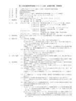 大会要項 - 新潟県高等学校体育連盟バドミントン専門部