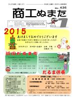2015年 1月号 【No.436】