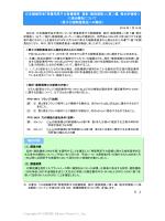 日本機械学会「発電用原子力設備規格 設計・建設規格」