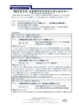2015 年 1 月 SRMクロスオピニオンセミナー