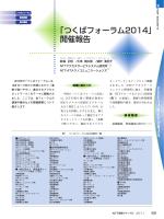 「つくばフォーラム2014」 開催報告