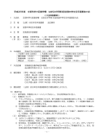 大会実施要項PDF