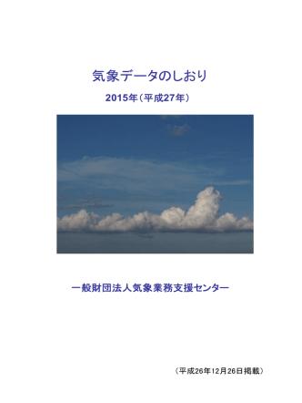 2015年気象データのしおり