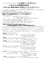 詳しくはこちら - 河野 順子熊本大学 教育学部