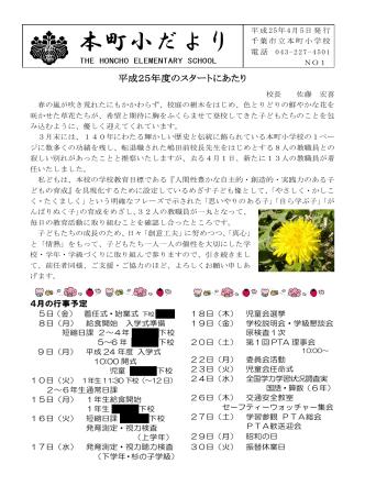 4月号 - 千葉市教育センター