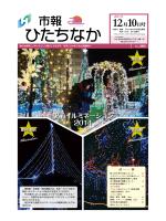 駅前イルミネーション 2014