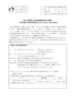 第2回保育士合同就職面接会を開催 ~埼玉県内の保育