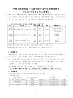 平成27年度 県外学生寮 寮生募集のお知らせ
