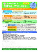 「生涯マネープラン」セミナーの開催について(平成27年3月4日)