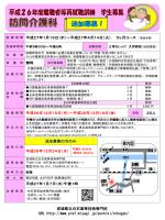 宮城県立白石高等技術専門校 URL http://www.pref.miyagi.jp/soshiki