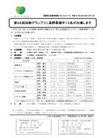 第28回技能グランプリに長野県選手1 8回技能グランプリに長野県選手1
