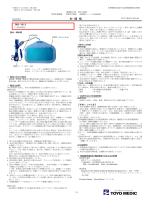 対 極 板 - 医薬品医療機器情報提供ホームページ