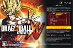 PS3版マニュアルをダウンロード