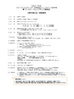 平成27年度 兼 ワールド・ジュニアテニス選考会 中国