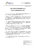 福島大学附属中学校教諭の文部科学大臣優秀教職員表彰受賞報告